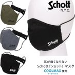 Schott ショット マスク サイズ調整可能 COOLMAX 3119048 【メール便送料無料】