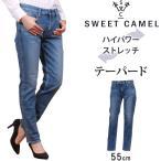 SALE SweetCamel スウィートキャメル   レディース ジーンズ ストレート  ストレッチ スイートキャメル SC5392