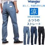 SALE Wrangler ラングラー 涼しい ふつうのストレート ジーンズ クール ドライ ストレッチ WM0136