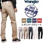 Wrangler ラングラー 快適 らくちん 心地いい 365 年中快適 ジーンズ ストレート WM0493