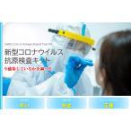 抗原検査キット(新型コロナウイルスキット)コロナウイルス検査キット コロナ検査キット