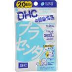 DHCプラセンタ 60粒(20日分) トコトリエノール/ビタミンB2/サプリメント/美容/栄養補助食品