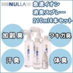 汗臭 加齢臭用消臭スプレー ヌーラ 1セット 210ml 4本