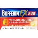 バファリンかぜEX 錠45錠「指定第2類医薬品」「かぜ/発熱/悪寒/のどの痛み/頭痛/鼻水」「ライオン」po3