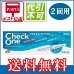 妊娠検査薬 チェックワン 2回用「第2類医薬品」『CheckOne / チェックワン / 妊娠検査 / 妊娠 検査薬』「アラクス」po3(定)