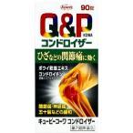 キューピーコーワコンドロイザー 90錠 「qp / 関節痛 / 筋肉痛(腰痛,肩こり,五十肩など) / 神経痛」「興和」「第2類医薬品」po3