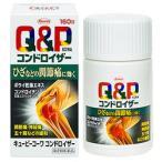 キューピーコーワコンドロイザー 160錠 「qp / 関節痛 / 筋肉痛(腰痛,肩こり,五十肩など) / 神経痛」「興和」「第2類医薬品」po3