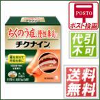 チクナイン 14包  第2類医薬品  ちくのうしょう/ちくないん/鼻炎/慢性鼻炎/鼻ずまり/蓄膿