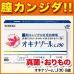 オキナゾールL100 6錠 腟カンジダ 抗真菌 デリケートゾーン おりもの かゆみ 赤み 腫れ 第1類医薬品