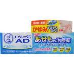 メンソレータム ADソフト 35g かゆみ/皮フ炎/かぶれ/じんましん/虫さされ  第2類医薬品  ロート製薬