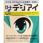 ロートデジアイ12ml「第2類医薬品」『目薬/めぐすり/目のかゆみ/花粉/花粉症』「ロート製薬」po3