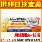 ドゥーテストLHa 排卵日予測検査薬 12回分  生理 月経開始 妊活 ドゥーテスト 排卵検査薬  第1類医薬品