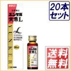 ユンケル黄帝L 30ml×20本セット 『栄養ドリンク / 栄養剤 / 滋養強壮』「第2類医薬品」「佐藤製薬」po3