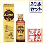 ユンケル D 50ml×20本セット 『栄養ドリンク / 栄養剤 / 滋養強壮』「第2類医薬品」「佐藤製薬」po3