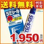 ラミシールプラスクリーム 10g 送料無料  水虫/みずむし/いんきんたむし/爪水虫 ノバルティス 第(2)類医薬品(レター)