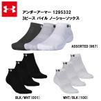 アンダーアーマー 18FW 3P パイル ノーショー ソックス (1295332) UA メンズ ソックス 靴下 3足ソックス