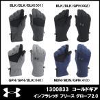 【アンダーアーマー】 UA コールドギア インフラレッド フリース グローブ 2.0 (1300833) メンズ 手袋 グローブ 防寒 あったか