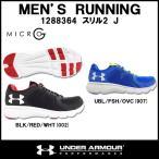 【16FW】【アンダーアーマー】UA スリル2 J(1288364) 送料無料 ランニングシューズ メンズ 青 黒 シューズ 29cm 30cm ランニング スニーカー 靴 おしゃれ
