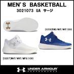 18SS アンダーアーマー  UA サージ (3021073) 送料無料 バスケットシューズ メンズ ホワイト ブルー シューズ