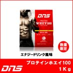 【数量限定】 DNS プロテインホエイ100 (1kg) エナジードリンク風味 送料無料 ホエイ100 ホエイプロテイン100 dns ホエイプロテイン プロテイン ホエイ 1kg