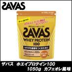 ザバス ホエイプロテイン100 カフェオレ味 50食分(1050g) サバス savas プロテイン ホエイプロテイン ホエイ ホエイ100 カフェオレ