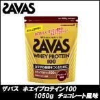 ザバス ホエイプロテイン100 チョコレート風味 1050g