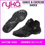 【Ryka】ライカ D4473M-3003 ENHANCE3(エンハンス3) 送料無料 ryka ライカ シューズ ライカシューズ サイズ 新作 フィットネス レディス レディース