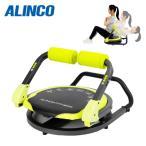 アルインコ イージーエクサ ツイスト+ (EXG058) 送料無料 シットアップベンチ ツイスト運動 健康器具 フィットネス器具 トレーニング器具 高齢者 室内 ALINCO
