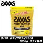 ザバス ホエイプロテイン100 バナナ味 50食分(1050g)
