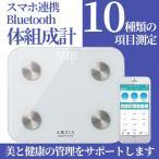 アクシージア AXXZIA ボディスキャン|送料無料 体組成計 体脂肪計 スマホ アプリ 連動 Bluetooth ブルートゥース 体重計 BMI ヘルスケア BODY SCAN