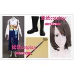 コスプレ衣装+ウイッグ+靴+道具 ファイナルファンタジーX FFX FF10 ユウナ (Yuna)  変装/文化祭/仮装/豪華/華麗/高品質