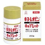 第3類医薬品 キヨーレオピン キャプレットS200錠