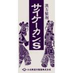 第2類医薬品 サイケーカンS(柴胡桂枝乾姜湯)180錠(発送までに数日かかる場合が御座います)