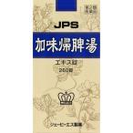 第2類医薬品JPS加味帰脾湯エキス錠N260錠(発送までに1週間以上かかる場合がございます)