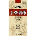 第2類医薬品JPS小柴胡湯エキス錠N260錠(発送までに1週間以上かかる場合がございます)