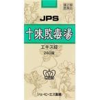 第2類医薬品JPS十味敗毒湯エキス錠N260錠(発送までに1週間以上かかる場合がございます)