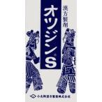 第2類医薬品オツジンS(乙字湯)540錠(発送までに数日かかる場合がございます)