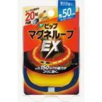 ピップ マグネループ EX ネイビーブルー(50c...