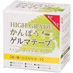 HIGH GRADE かんぽうゲルマテープ(幅5cm×長さ5m)(発送までに数日かかる場合がございます。)