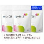大塚製薬 エクエル パウチ 120粒×3袋・(正規品です)(在庫有り。ご注文後、数日で発送可能。)