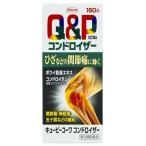 キューピーコーワ コンドロイザー160錠(第2類医薬品)(発送まで数日かかる事があります)