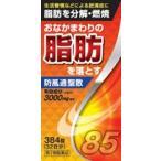 第2類医薬品 北日本製薬 防風通聖散料エキス錠 384錠
