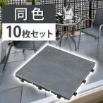 ジョイントタイル JBG-JTB1 ブラック(30X1)【10枚セット】