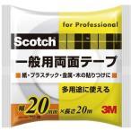 一般用両面テープ 20mm PGD-20