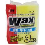 ワコー株式会社 洗車用品 固形ワックス用