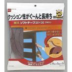 耐久ソフトテープ20×30 ブラウン