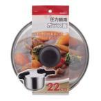 ショッピング圧力鍋 圧力鍋用ガラス蓋22cm