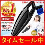 車用 掃除機 カークリーナー 強力吸引 ハイパワー パワフル 充電式  ハンディークリーナー  コードレス  USB充電 洗車 ペット