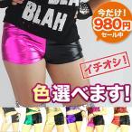 ダンス衣装 ヒップホップhp07 シャイニーホットパンツ 7363 メタリック配色ショートパンツ   ダンス衣装 ヒップホップ ステージ衣装 コスプ