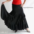 【LSK-17】社交ダンス フラメンコ 衣装 5847 ななめに入ったフリルがボリュームたっぷりなフラメンコ用スカート フラメンコ定番 パソドブレ パ